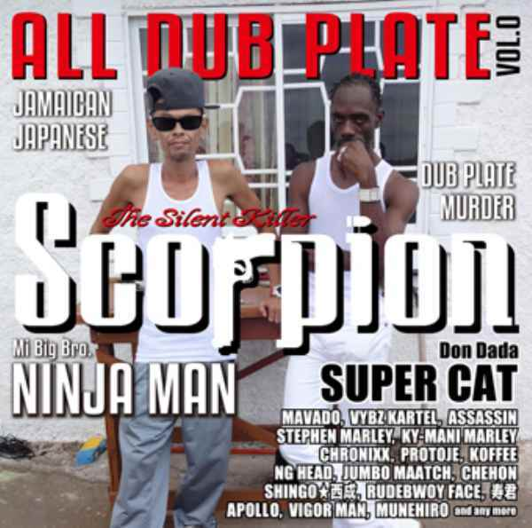 約7年ぶりの発売となるAll Dub Mix! CD MixCD Scorpion The Silent Killer All Dub Plate Vol.0 / Scorpion The Silent Killer【M便 2/12】