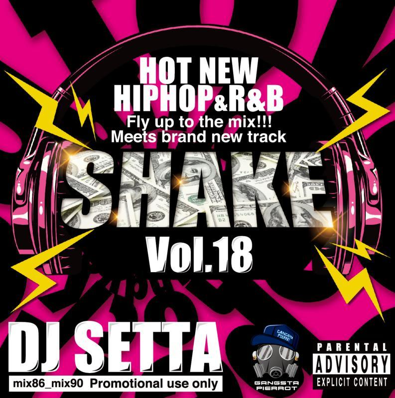ヒップホップ 新譜 2021 3月発売 DJミックスShake Vol.18 -CD-R- / DJ Setta