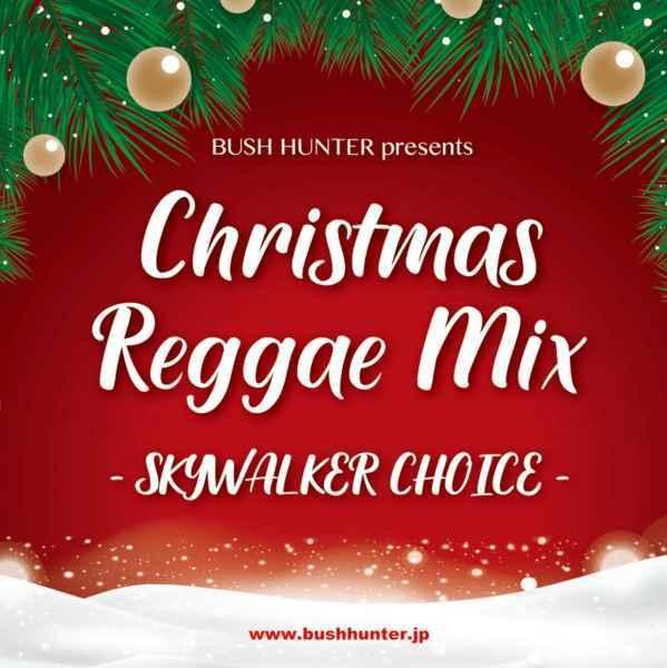 レゲエ クリスマスソング レゲエカバー リョー・ザ・スカイウォーカーBush Hunter Presents Christmas Reggae Mix -Skywalker Choice- / Ryo The Skywalker