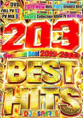 DJ Sparks 2000年代 ベスト MV トップ40 EDM R&B POPS アリアナグランデ カーリーレイジェプセンBest Hits 203 Songs 2019-2000 / DJ Sparks