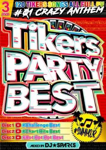 DJ★Sparks Tiktok ティックトック カミラカベロ ブルーノマーズTikers Party Best / DJ★Sparks