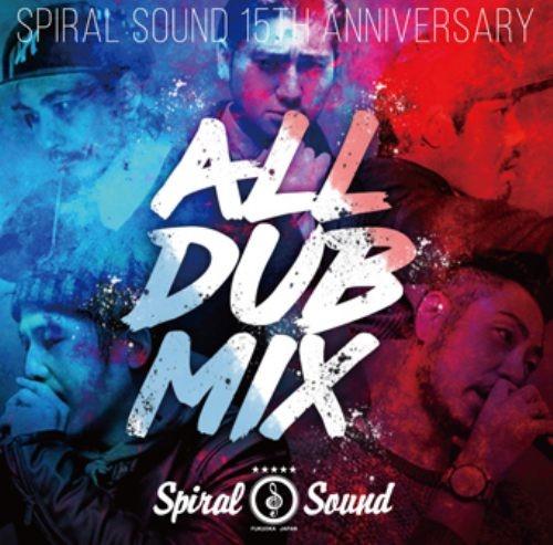 レゲエ・ダブプレート・ジャマイカ・ジャパニーズSpiral Sound All Dub Mix / Spiral Sound