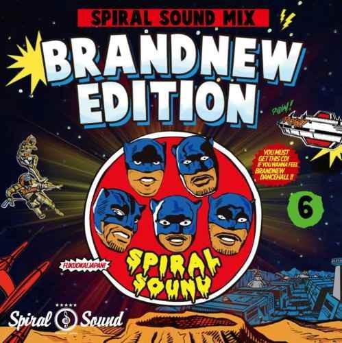 レゲエ・スパイラルサウンド・ダンスホールBrandnew Edition 6 / Spiral Sound