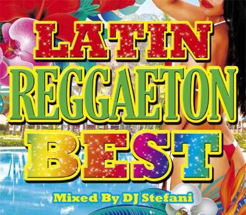 DJ Stefani ラテン レゲトン ベスト シャキーラ ピットブルLatin Reggaeton Best / DJ Stefani