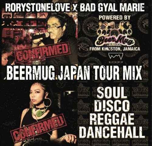 ライブミックス ローリー ストーンラブ バッドギャルマリエBeer Mug Japan Tour Mix / Rory Stone Love ×Bad Gyal Marie