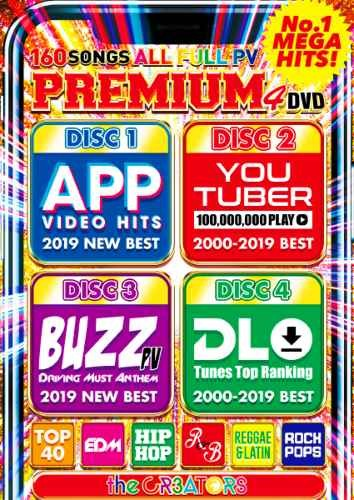 SNS ヒット 話題 トレンド 2019 春夏 4枚組 CNCO アリアナグランデPremium 4 DVD SNS Best / The CR3ATORS