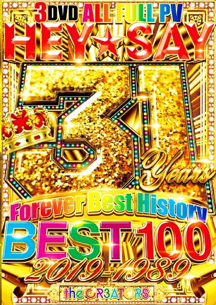 平成 ベスト ヒット曲 永久保存 マドンナ マイケルジャクソン レディーガガHey★Say 31 Years Best 100 / The CR3ATORS