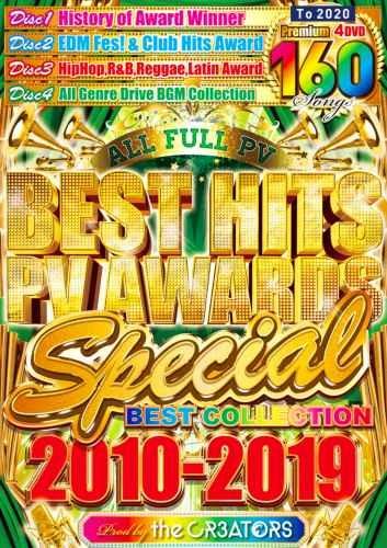 洋楽DVD ザクリエイターズ 歴代 名曲 ジャスティンビーバー ジェイソンデルーロBest Hits PV Awards 2010-2019 / the CR3ATORS
