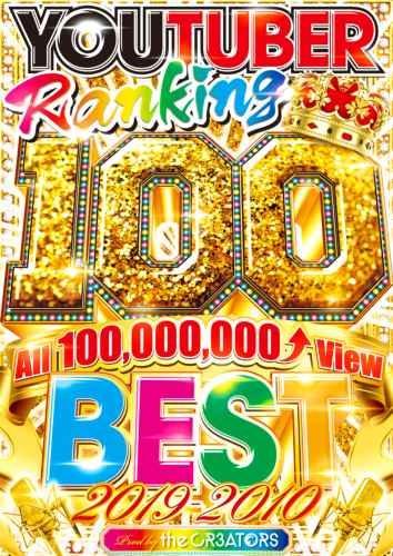 ランキング 永久保存盤 歴代 メジャーレイザー ジャスティンビーバー10Years Ranking Top100 / the CR3ATORS
