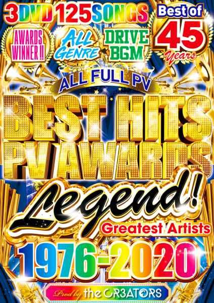 45年間 レジェンド ベスト 3枚組 洋楽PV集 永久保存版Best Hits PV Awards Legend / the CR3ATORS