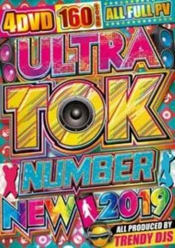 2019 PV ティックトック リトルミックス アヴィーチーUltra Tok Number New 2019 / Trendy Djs
