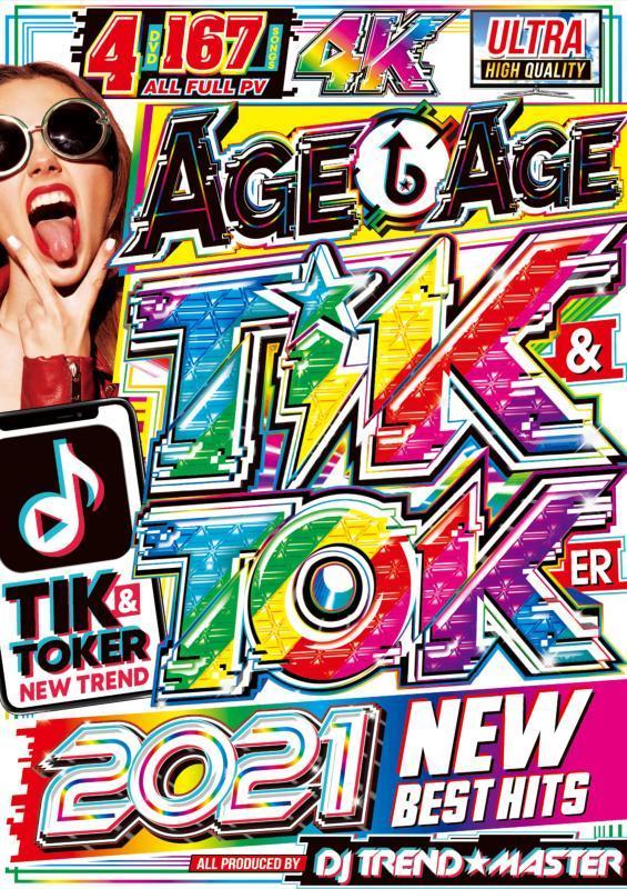 今作も楽しい超最先端最新曲がたっぷり! 洋楽DVD MixDVD Age↑Age Tik & Toker 2021 / DJ Trend Master【M便 6/12】
