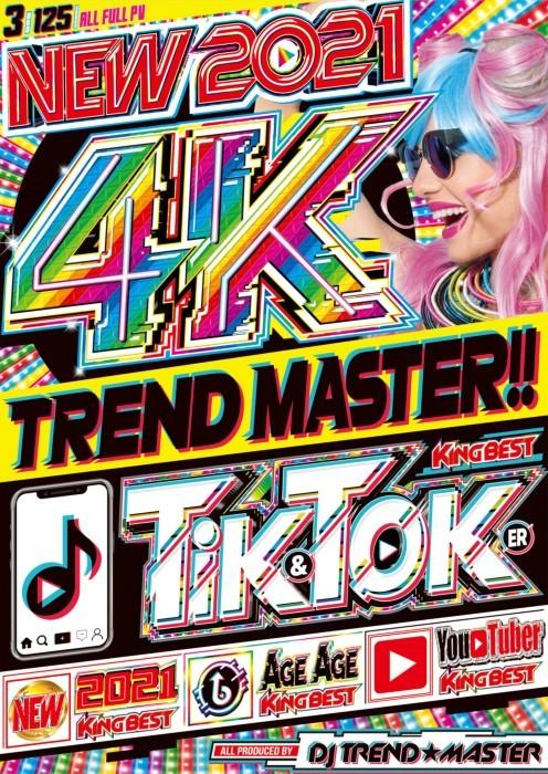 2021 3枚組 最新トレンド 超パーフェクト ジャスティンビーバー ドレイクNew 2021 4K Trend Master!! / DJ Trend Master