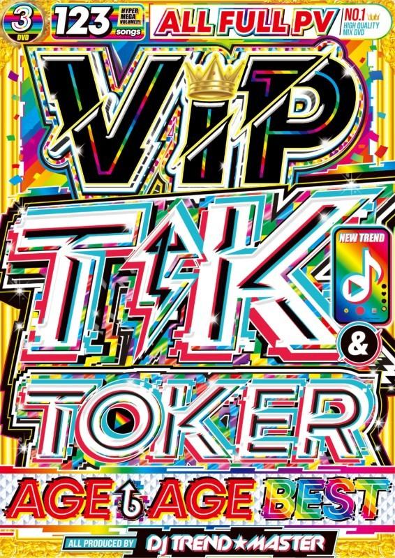 超超超豪華 3枚組 ティックトック 人気曲 ドージャキャット ジャスティンビーバーVip Tik & Toker Age Age Best / DJ Trend★Master