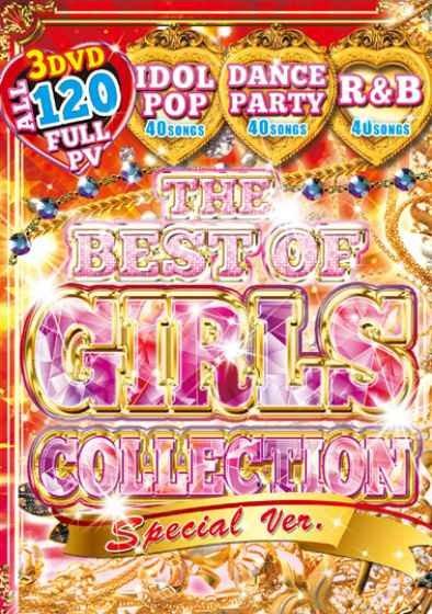 女の子受け2000% 超人気&名曲 カールズ 3枚組 ケイティーペリー テイラースウィフトThe Best Of Girls Collection Special Ver. / V.A.