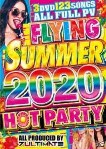 3枚組 夏曲 サマー 洋楽PV集 2020 パーティー Flying Summer 2020 Hot Party / 7 Ultimate