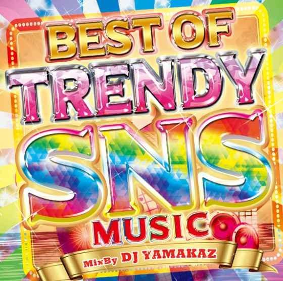 洋楽 トレンド SNS 人気 話題 テイラースウィフト クリスブラウンBest Of Trendy SNS Music / DJ Yamakaz