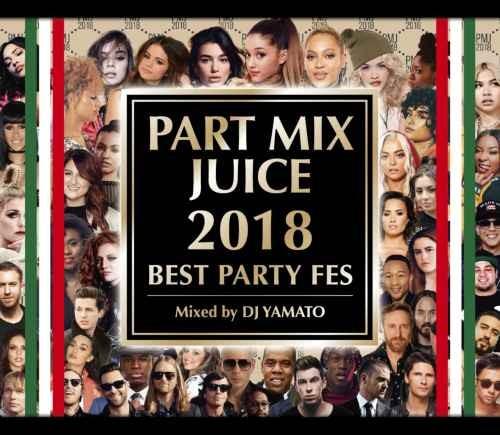 パーティー・2018年・フェス・デヴィットゲッタ・アリアナグランデParty Mix Juice 2018 Best Party Fes / DJ Yamato