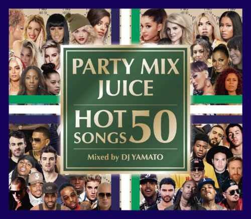 パーティー 歌物 ダディーヤンキー ニッキーミナージュ アリアナグランデParty Mix Juice Hot Songs 50 / DJ Yamato