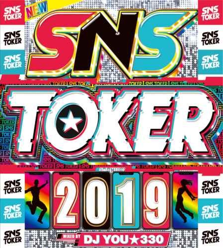 Tik Tok最強ベスト盤!【洋楽CD・MixCD】New SNS Toker 2019 / DJ You★330【M便 2/12】