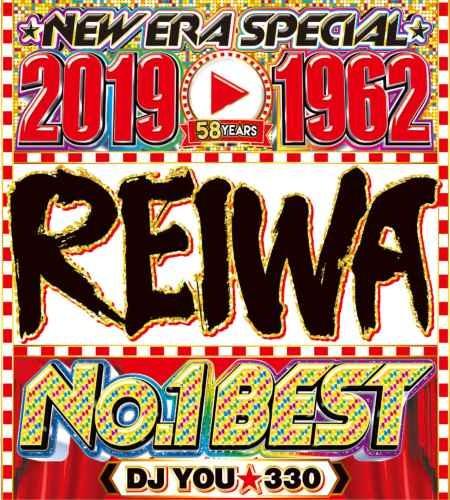 名曲 歴代 ベスト テイラースウィフト クリスブラン2019~1962 Reiwa No.1 Best / DJ You330★*NV-012*