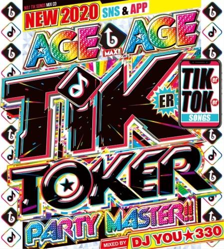 2020 トレンド感満載 2枚組 ティックトック 最新盤 バズソング ジャスティンビーバー など収録!New 2020 Age Age Tiker Toker / DJ You★330