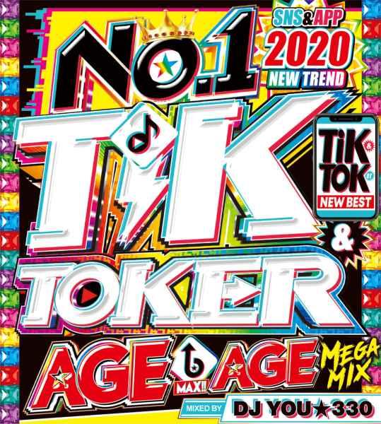 ティックトック 最新 トレンド レディーガガ アヴィーチーNo.1 Tik & Toker Age Age Megamix !! / DJ You★330