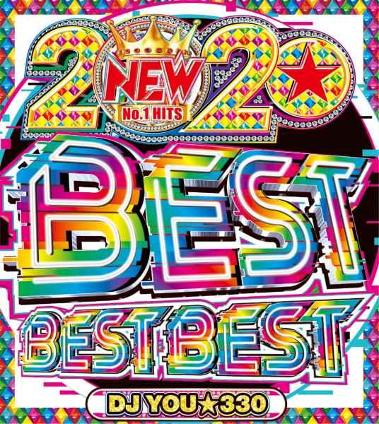 2枚組 80曲 トレンド 最先端 人気シリーズ2020 New Best Best Best / DJ You★330
