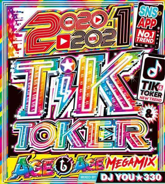 2枚組 ティックトック 超絶バズ曲 DJミックス ノンストップ 2020 2020-2021 Tik & Toker Age Age Megamix / DJ You★330