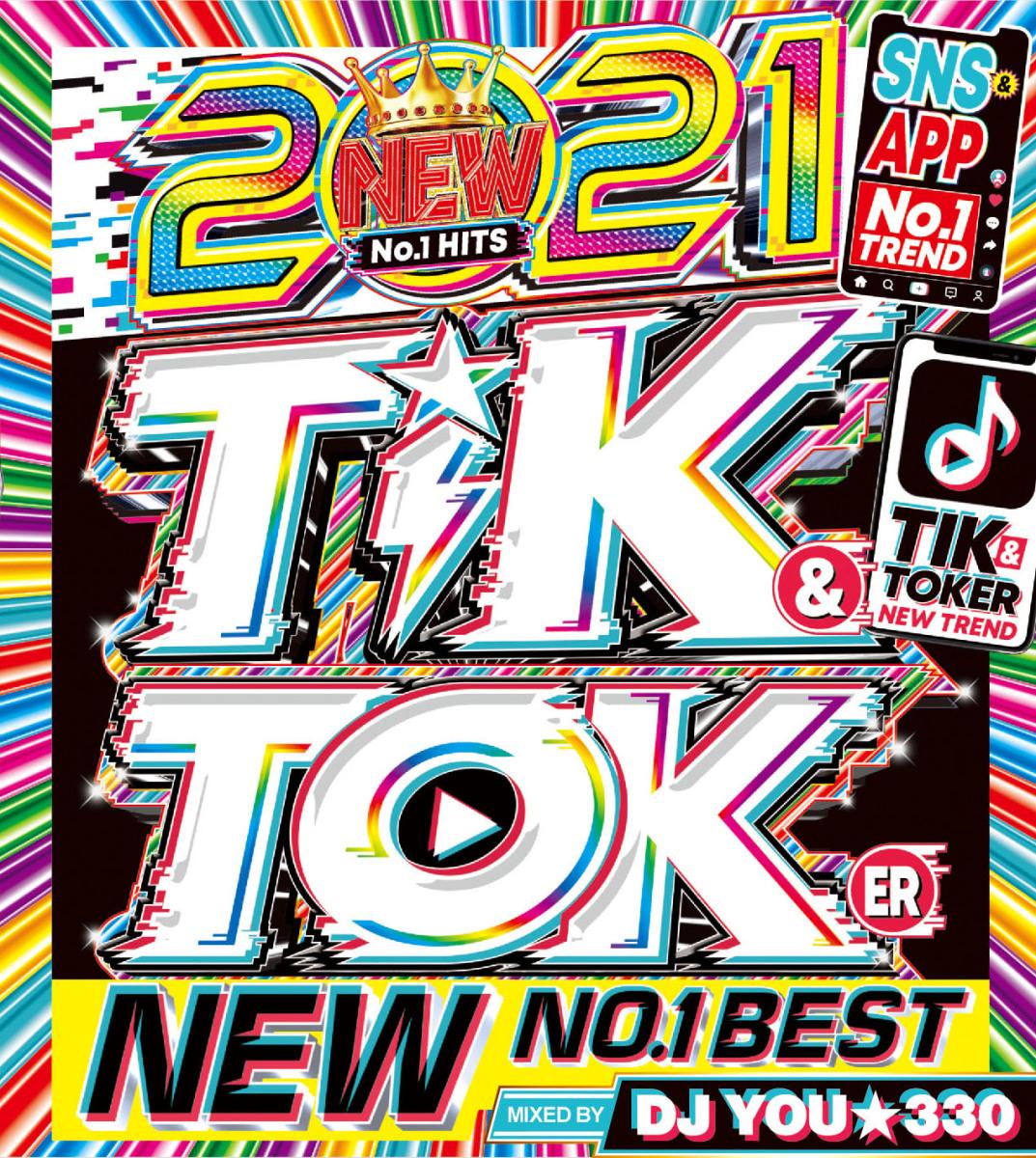 ティックトック 2021 人気シリーズ 人気曲収録2021 Tik & Toker No.1 New Best / DJ You★330