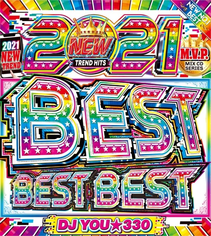 今聴くべき流行曲を片っ端から完全収録! 洋楽CD MixCD 2021 Best Best Best / DJ You 330【M便 2/12】