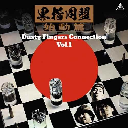 黒指同盟 和ものDusty Fingers Connection Vol.1 / 黒指同盟