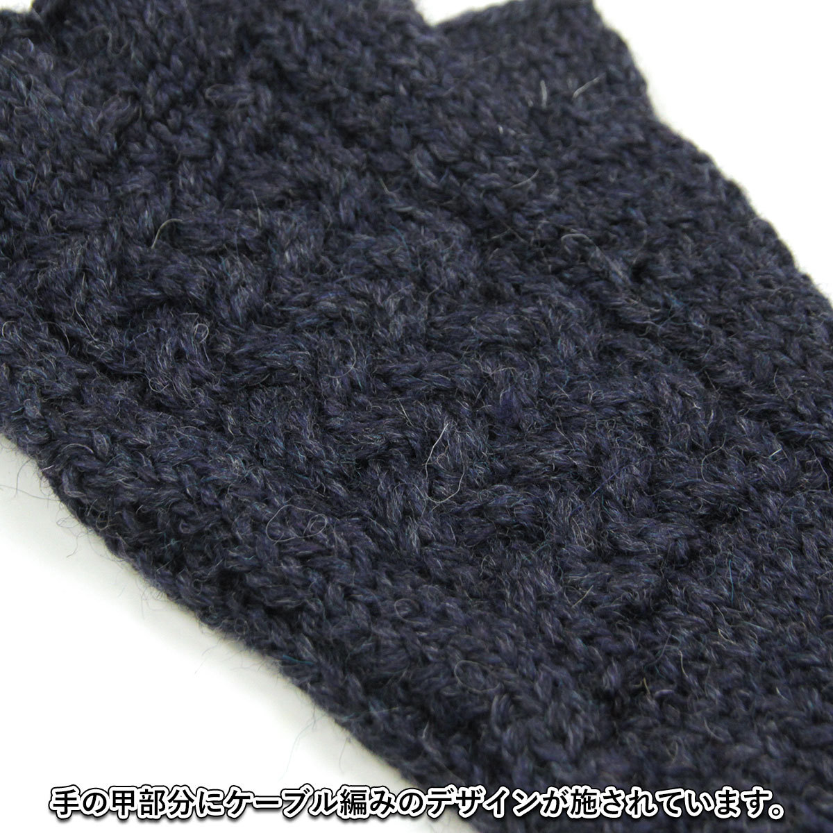 ブラックシープ BLACK SHEEP メンズ 手袋 HAND MADE FINGERLESS CABLE KNIT GLOVE SB08B DENIM MIX