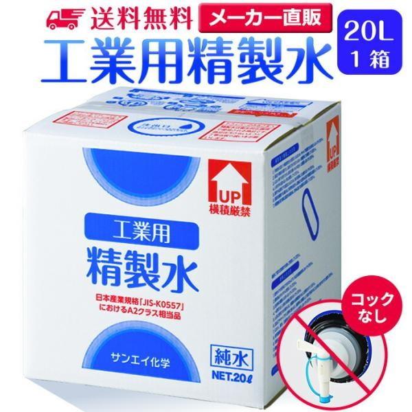 精製水 純水 20L 工業用精製水 コックなし 単品 TSP-01 スチーマー・加湿器・オートクレーブ・CPAPなどに