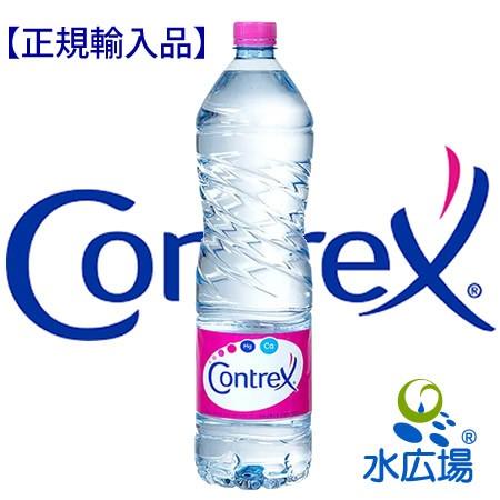 水 硬水 コントレックス正規品SCQマーク付 1.5Lx12本   ダイエットウォーター 天然水 超硬水 送料無料