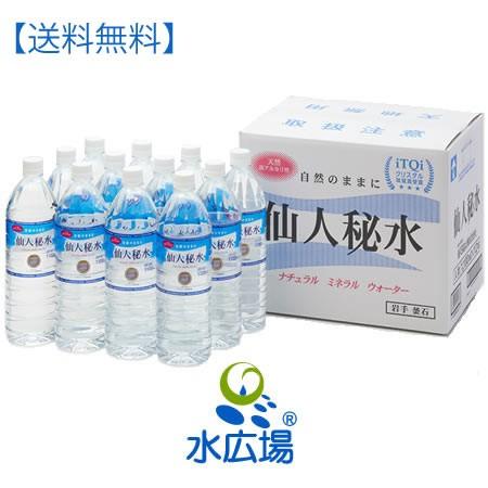 水 軟水 1L  鉄鉱石が磨いた天然還元性の軟水 仙人秘水 1Lx12本 送料無料