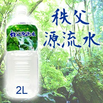 水 天然水 2L   秩父石灰岩が磨いた健康天然水 秩父源流水 2000mlx10本入り
