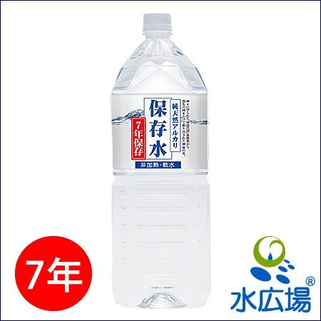 水 2L 純天然アルカリ保存水 7年保存 2000mlx6本 産地からフレッシュ直送
