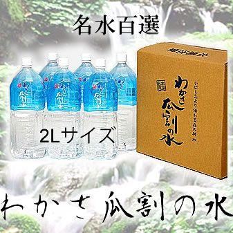 水 2L 軟水 名水百選 わかさ瓜割の水 2L 6本 2箱 計12本