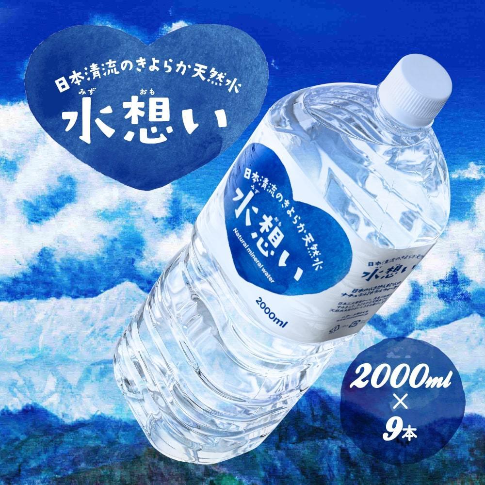 【新発売】水 2L×9本 水想い ミネラルウォーター 日本清流のきよらか天然水 軟水 岐阜県 国産