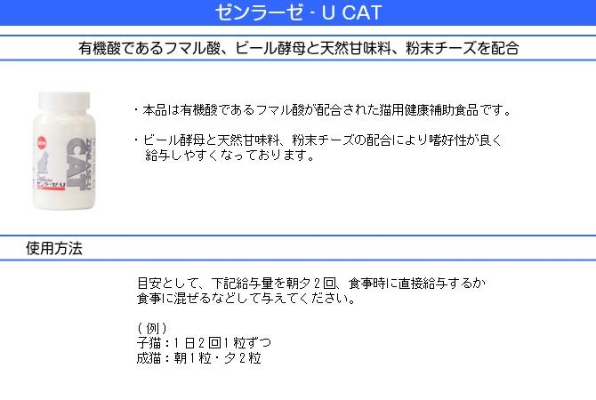 ゼンラーゼ‐U CAT 300粒×1個の商品画像|3