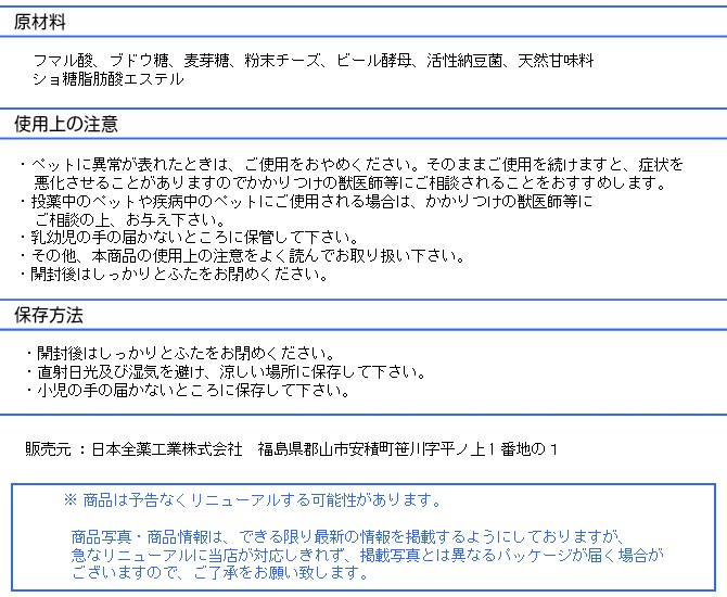 ゼンラーゼ‐U CAT 300粒×1個の商品画像|4