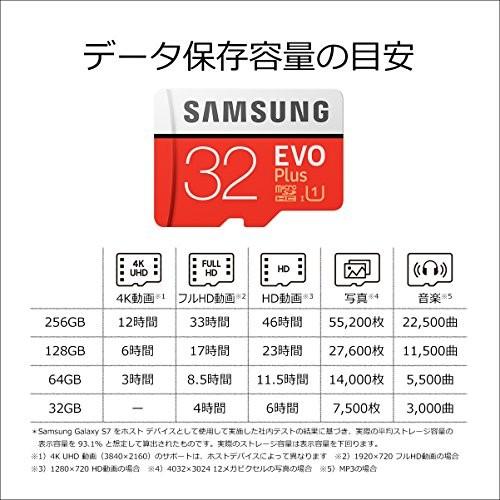 SAMSUNG EVO Plus MB-MC32GA/ECO (32GB) [エコパッケージ仕様]の商品画像|3