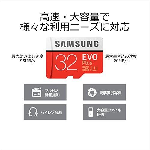SAMSUNG EVO Plus MB-MC32GA/ECO (32GB) [エコパッケージ仕様]の商品画像|4