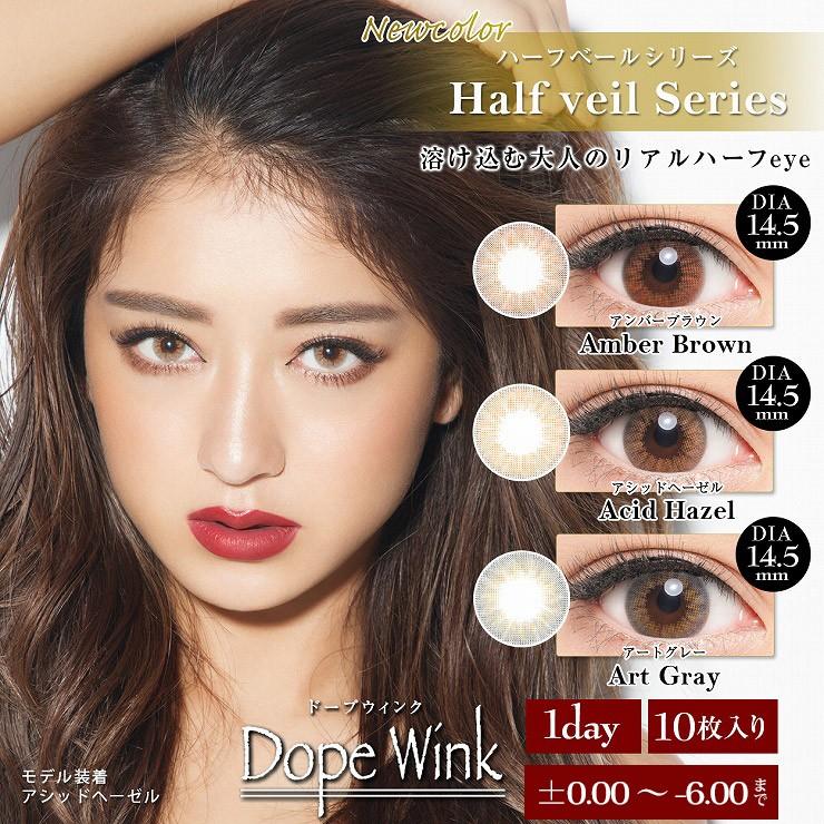 株式会社ネットランドジャパン DopeWink (ドープウィンク) ワンデー カラー各種 10枚入り 1箱の商品画像|2