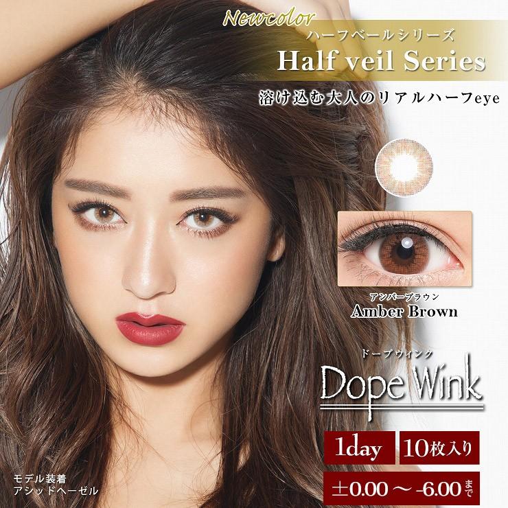 株式会社ネットランドジャパン DopeWink (ドープウィンク) ワンデー カラー各種 10枚入り 1箱の商品画像|3