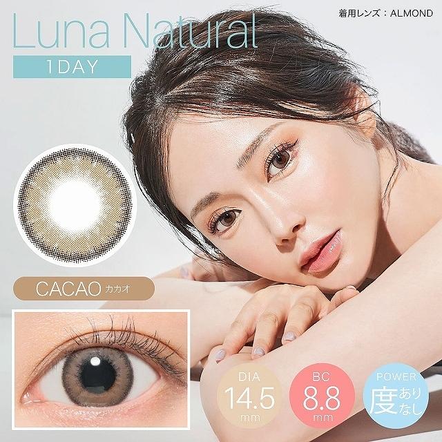 アイクオリティ株式会社 QUORE Luna ナチュラルシリーズ ワンデー カラー各種 10枚入り 1箱の商品画像 3