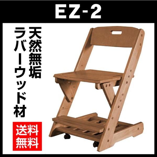 学習椅子_EZ-1