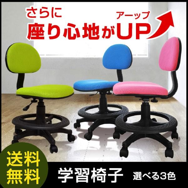 学習椅子 ラッキー