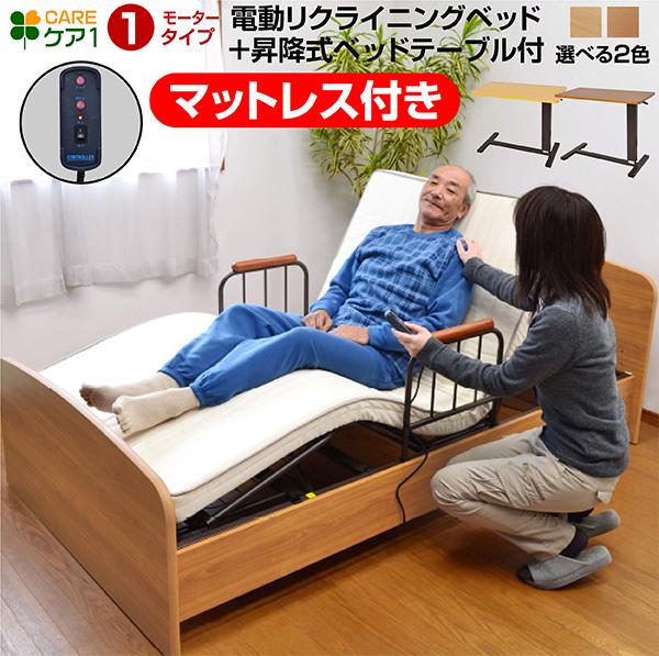 電動ベッド 介護ベッド 電動1モーターベッド ケア1(サイドテーブル付き)-art